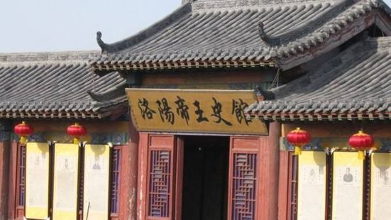 洛陽帝王史館