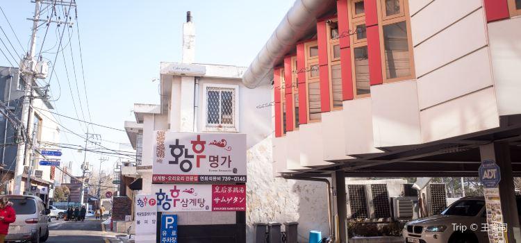 皇后參雞湯(光化門總店)1