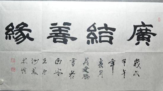 Yitengshuhua Art Museum