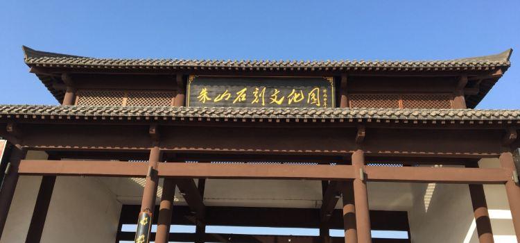 Zhushan Stone Carvings