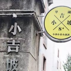 Xiao Ji Po No.8 User Photo