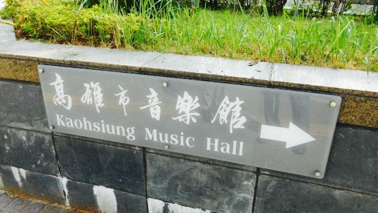 Kaohsiung Music Archive