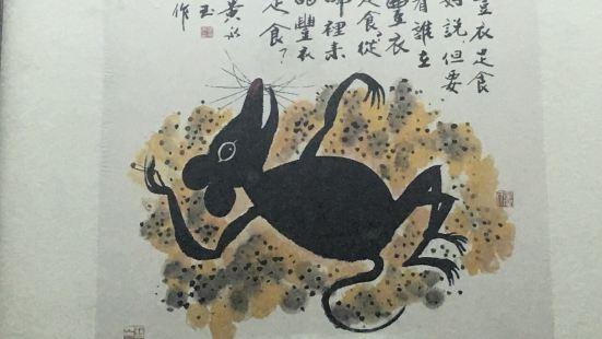黃永玉藝術博物館