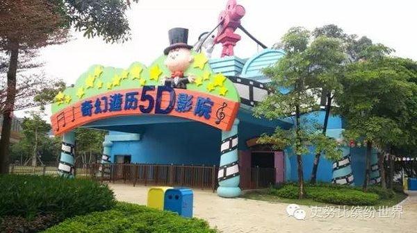 Snoopy Fun Fun Garden1