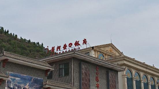 壺口景區遊客餐飲服務中心