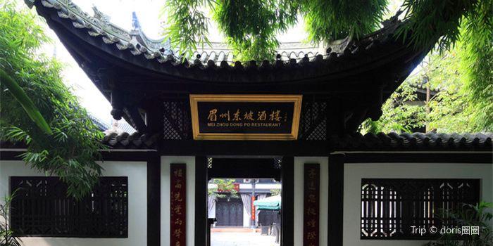Mei Zhou Dong Po ( Wang Fu Jing )1