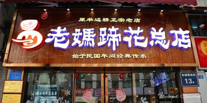Yi Lao Ma Ti Hua Main Branch2