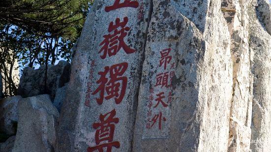 Wuyue Duzun