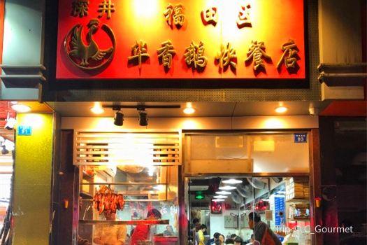 Shen Jing Hua Xiang E Fast Food ( Hua Fa Bei Road )3