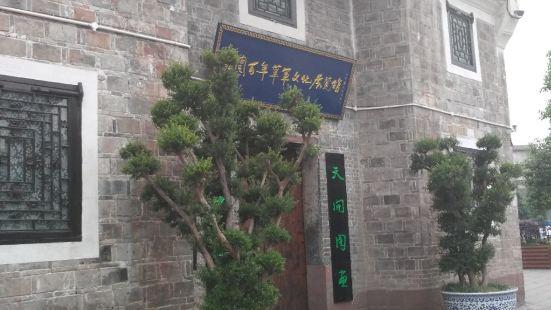 筸軍博物館(筸軍文化展覽館)