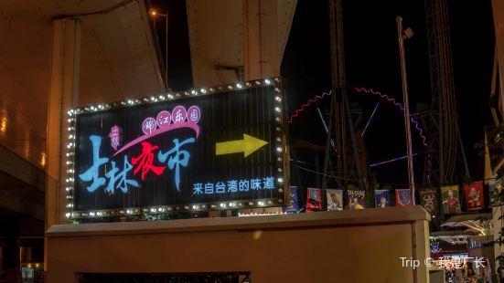 錦江士林夜市