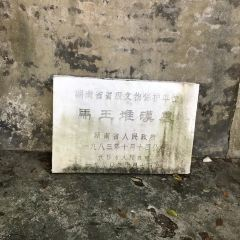마왕퇴한묘 여행 사진