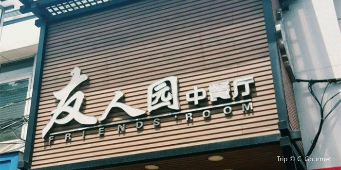 友人園時尚菜館1