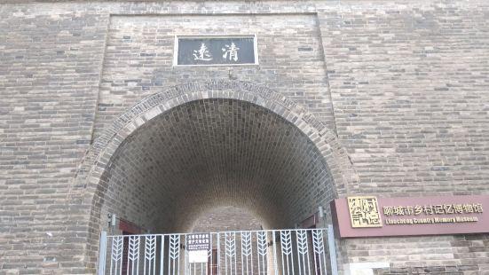 Liaocheng Minsu Museum