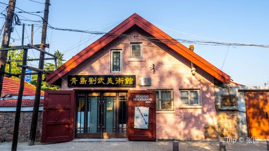 劉武美術館