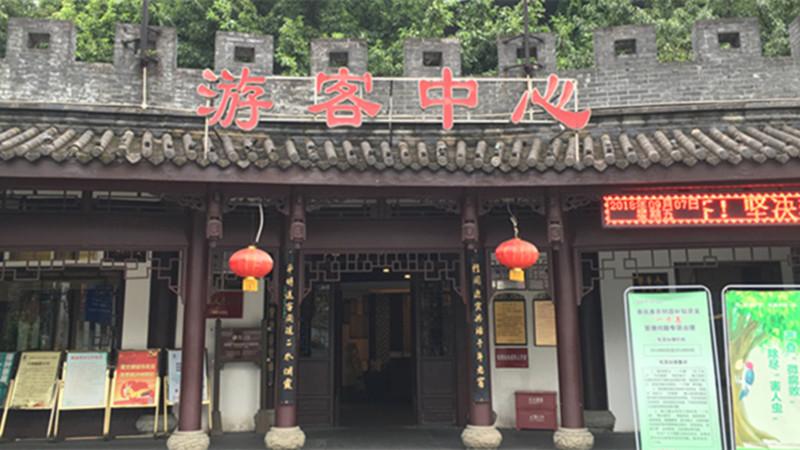 Luzhou Laojiao Tourist Area