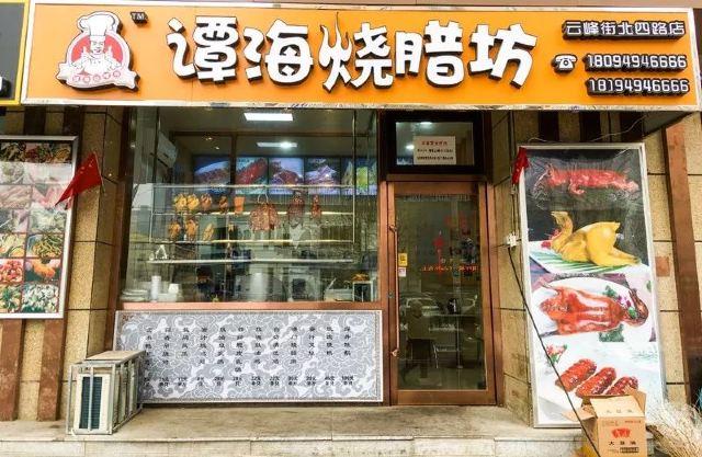 30元吃萬豪?鐵西地鐵口的這家小店,藏著個五星級大廚!