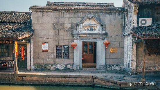 中國銀行舊址