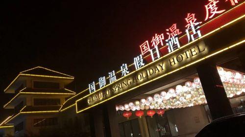 Guoyu Hot Spring