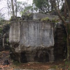 浯溪碑林用戶圖片