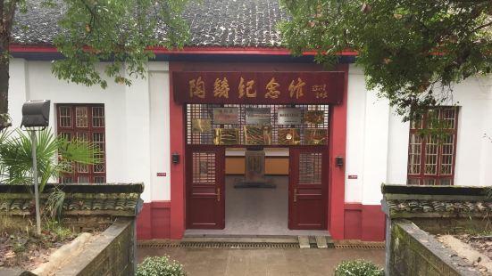 陶鑄紀念館
