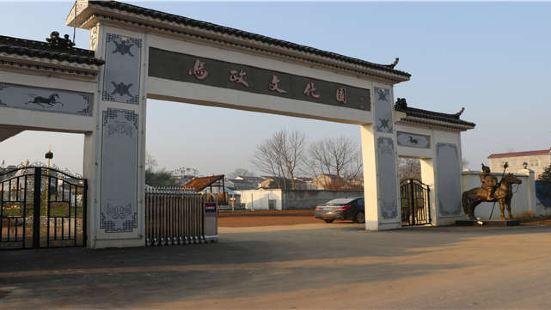 馬政文化園