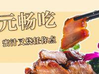 僅需118元港式自助隨便點,金牌燒鴨、蜜汁叉燒、蝦餃皇任你吃!