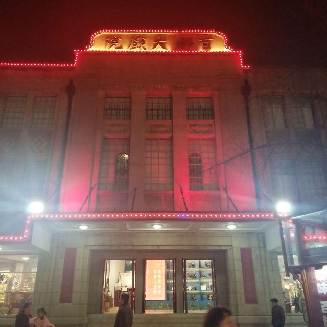 首都大戲院