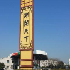 蕭山錢江觀潮城用戶圖片