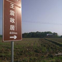 王震故居用戶圖片
