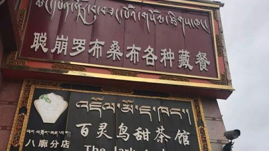 百靈鳥甜茶館