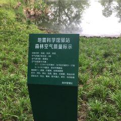 Nanjing Seismological Science Museum User Photo