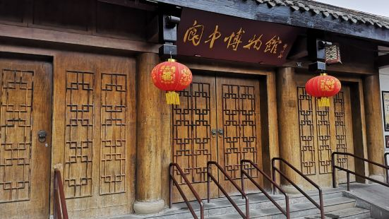 閬中博物館