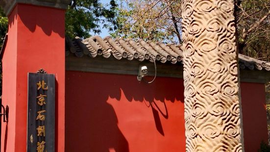 Pinggu Stone-carved Art Exhibition Hall