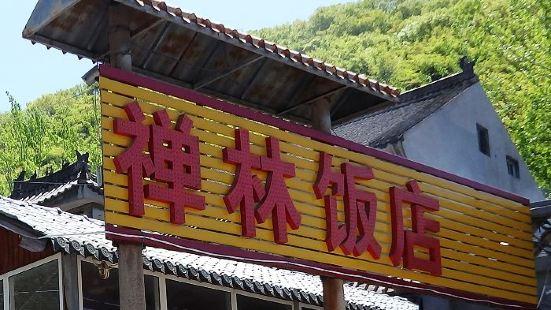 禪林農家飯店