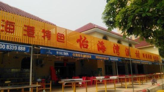 怡海灣漁村