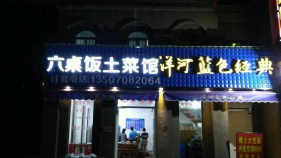 六桌飯土菜館