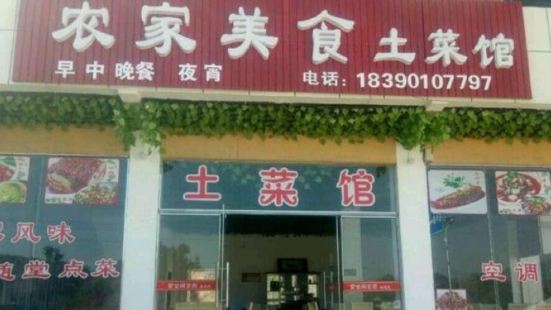 農家美食土菜館