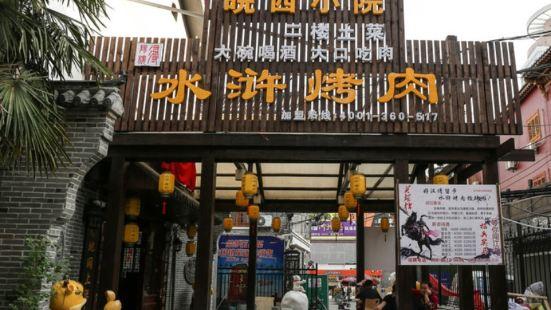 水滸烤肉尋陽樓(步行街旗艦店)