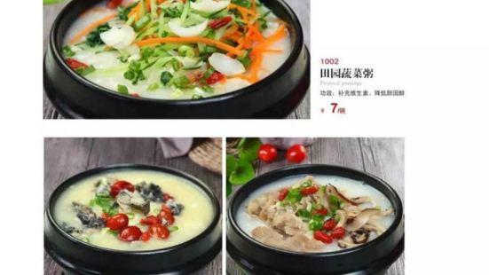 百粥香(中醫院店)