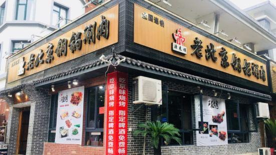 源來順老北京銅鍋涮肉