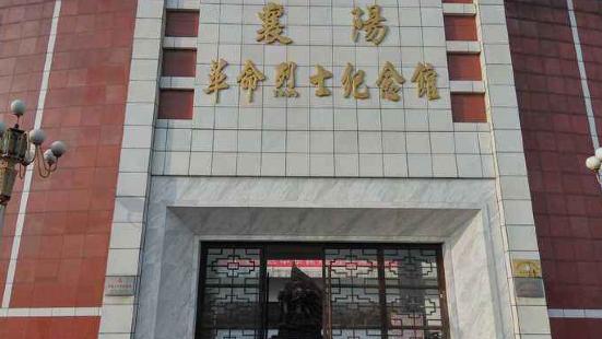 襄樊市革命烈士紀念館