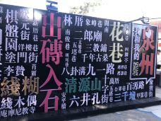 古城泉州-泉州-_WeCh****553219