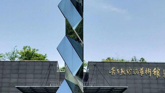呉子熊玻璃芸術館