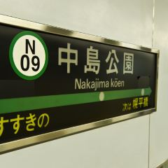 Nakajima Park User Photo