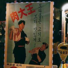 哈哈&金鍾國401烤肉店(弘大店)用戶圖片