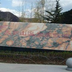 麥積山溫泉用戶圖片