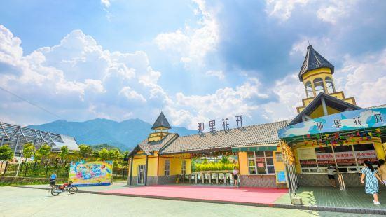 Nali Huakai Theme Park