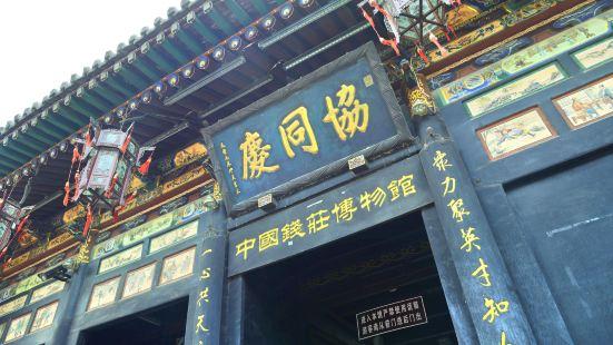 Xietongqing