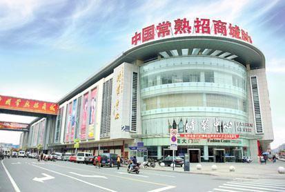 Changshu Clothing City Shopping Tourist Area